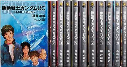 機動戦士ガンダムUC 1-11巻セット (カドカワコミックス・エース)