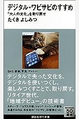 デジタル・ワビサビのすすめ 「大人の文化」を取り戻せ (講談社現代新書) Kindle版