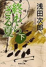 表紙: 終わらざる夏 下 (集英社文庫)   浅田次郎