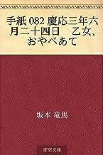 表紙: 手紙 082 慶応三年六月二十四日 乙女、おやべあて | 坂本 竜馬