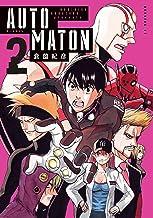 表紙: AUTOMATON(2) (モーニングコミックス) | 倉薗紀彦