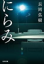 表紙: にらみ (光文社文庫) | 長岡 弘樹