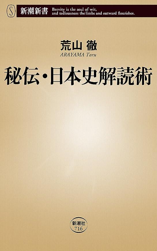 ホスト中央値キャベツ秘伝?日本史解読術(新潮新書)