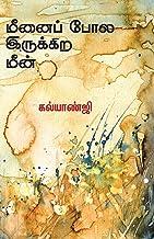 மீனைப் போல இருக்கிற மீன்: Meenai Pola Irukkira Meen (Tamil Edition)