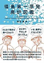 表紙: 福島第一原発廃炉図鑑 | 開沼博