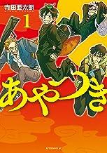 表紙: あやつき(1) (アフタヌーンコミックス) | 寺田亜太朗