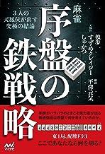 表紙: 麻雀・序盤の鉄戦略 ―3人の天鳳位が出す究極の結論― | しゅかつ