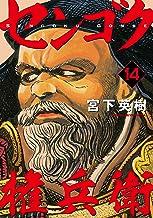 表紙: センゴク権兵衛(14) (ヤングマガジンコミックス)   宮下英樹
