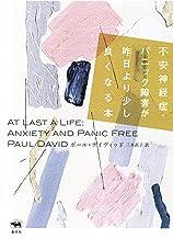 表紙: 不安神経症・パニック障害が昨日より少し良くなる本   ポール・デイヴィッド
