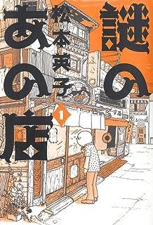 謎のあの店(1) (Nemuki+コミックス)