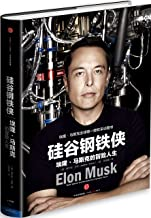 Elon Musk: Tesla, SpaceX, and the Quest for a Fantastic Future (Chinese Edition)