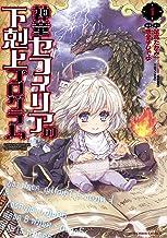 表紙: 神童セフィリアの下剋上プログラム (1) (バンブーコミックス) | 唐辛子ひでゆ