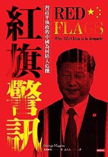 紅旗警訊:習近平執政的中國為何陷入危機: Red Flags: Why Xi's China is in Jeopardy (Traditional Chinese Edition)