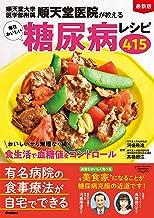 表紙: 最新版 順天堂医院が教える毎日おいしい糖尿病レシピ415 | 検見﨑 聡美