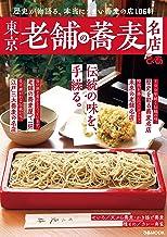 表紙: 東京老舗の蕎麦名店 | ぴあレジャーMOOKS編集部