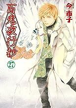 表紙: 百鬼夜行抄(27) (Nemuki+コミックス) | 今 市子