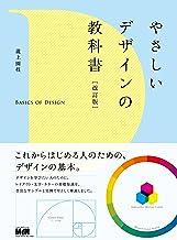 表紙: やさしいデザインの教科書[改訂版] | 瀧上 園枝