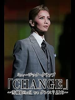ミュージック・クリップ「CHANGE」~雪組『Shall we ダンス?』より~ 雪組