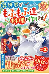 ねこねこ幼女の愛情ごはん~異世界でもふもふ達に料理を作ります!~2 (ベリーズファンタジー) Kindle版