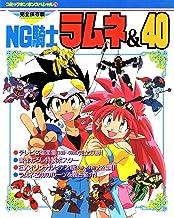 NG騎士(ナイト)ラムネ&40 (コミックボンボンスペシャル)