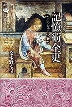 表紙: 記憶術全史 ムネモシュネの饗宴 (講談社選書メチエ) | 桑木野幸司