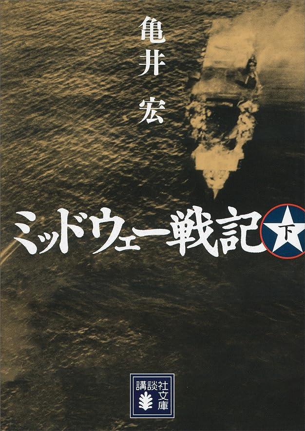赤字モンキーアグネスグレイミッドウェー戦記(下) (講談社文庫)