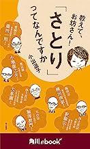 表紙: 教えて、お坊さん! 「さとり」ってなんですか (角川ebook nf) (角川ebook nf) | 小出 遥子