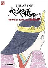 The Art of the Story of the Princess Kaguya