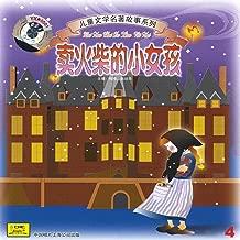 Childrens Literature Series: The Little Match Girl