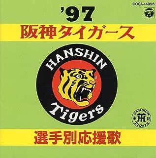 '97阪神タイガース選手別応援歌