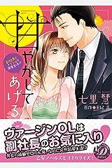 甘やかしてあげる~副社長とナイショの同居生活!?~ (乙女ドルチェ・コミックス) Kindle版