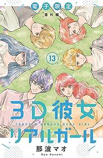 3D彼女 リアルガール 新装版(13) 電子限定番外編 (デザートコミックス)...
