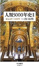 表紙: 人類5000年史II ──紀元元年~1000年 (ちくま新書) | 出口治明