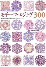 表紙: かぎ針編みパターンブック モチーフ・エジング300 | 日本ヴォーグ社
