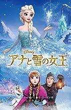 表紙: アナと雪の女王 ディズニーアニメ小説版 | セラ・ローマン