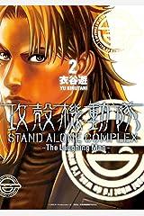 攻殻機動隊 STAND ALONE COMPLEX ~The Laughing Man~(2) (ヤングマガジンコミックス) Kindle版