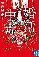表紙: 婚活中毒 (実業之日本社文庫) | 秋吉 理香子