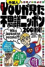 YOUが見た不思議ニッポン200連発!★カップラーメンの種類が多すぎるヨ★カプセルホテルがSFっぽくてCOOL