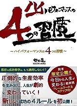 表紙: ハイパフォーマンスの4つの習慣 | 井口晃