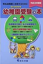 なんでもわかる幼稚園受験の本〈平成28年度版〉