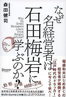 なぜ名経営者は石田梅岩に学ぶのか?