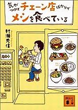 表紙: 気がつけばチェーン店ばかりでメシを食べている (講談社文庫) | 村瀬秀信