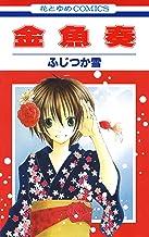 表紙: 金魚奏 1 (花とゆめコミックス) | ふじつか雪