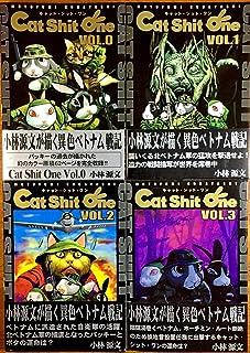 Cat Shit One コミック 全4巻完結セット (SB comics)