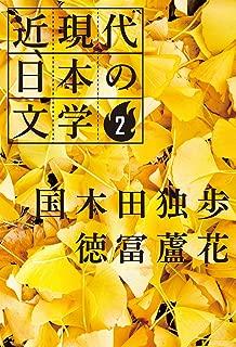 2 国木田独歩 徳冨蘆花 近現代日本の文学