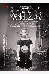 怪奇孤兒院2空洞之城 (Traditional Chinese Edition) Kindle Edition