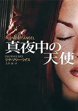 表紙: 真夜中の天使 ミッドナイトシリーズ (扶桑社BOOKSロマンス) | 上中 京