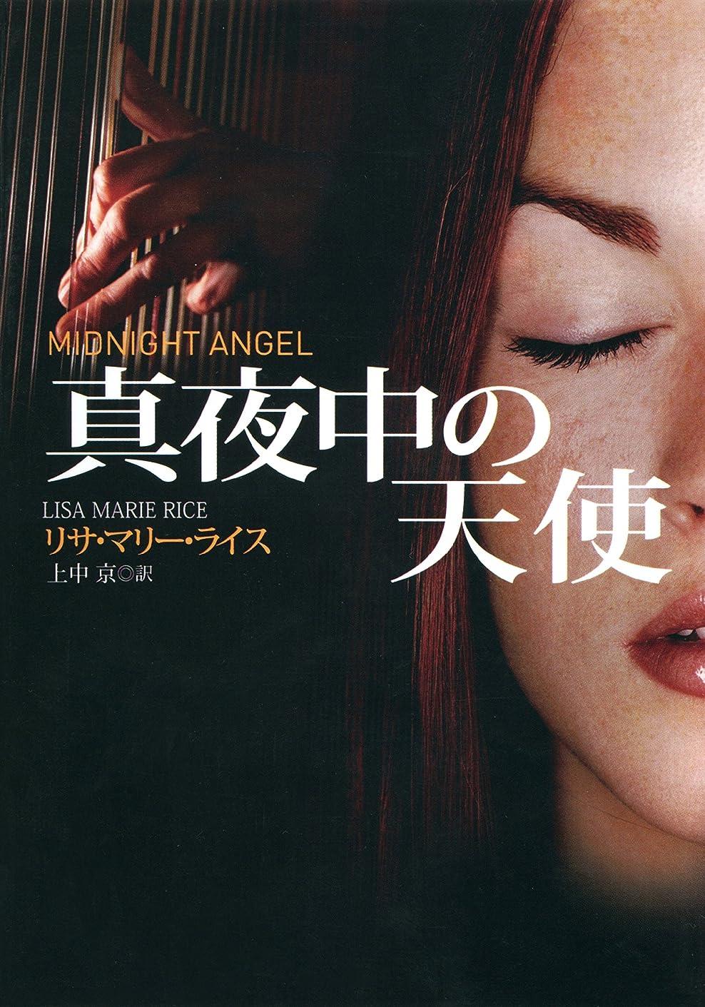 孤独西スナッチ真夜中の天使 ミッドナイトシリーズ (扶桑社BOOKSロマンス)