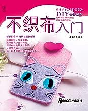 不织布入门 (快乐学手工入门丛书·第2辑)