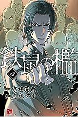 鉄鼠の檻(4) (少年マガジンエッジコミックス) Kindle版